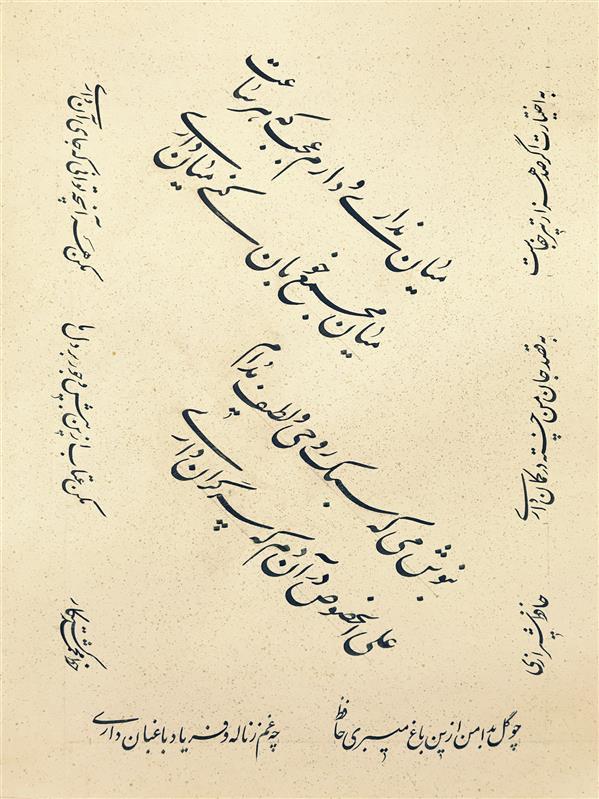 هنر خوشنویسی اشعار حافظ محمد کشتکار