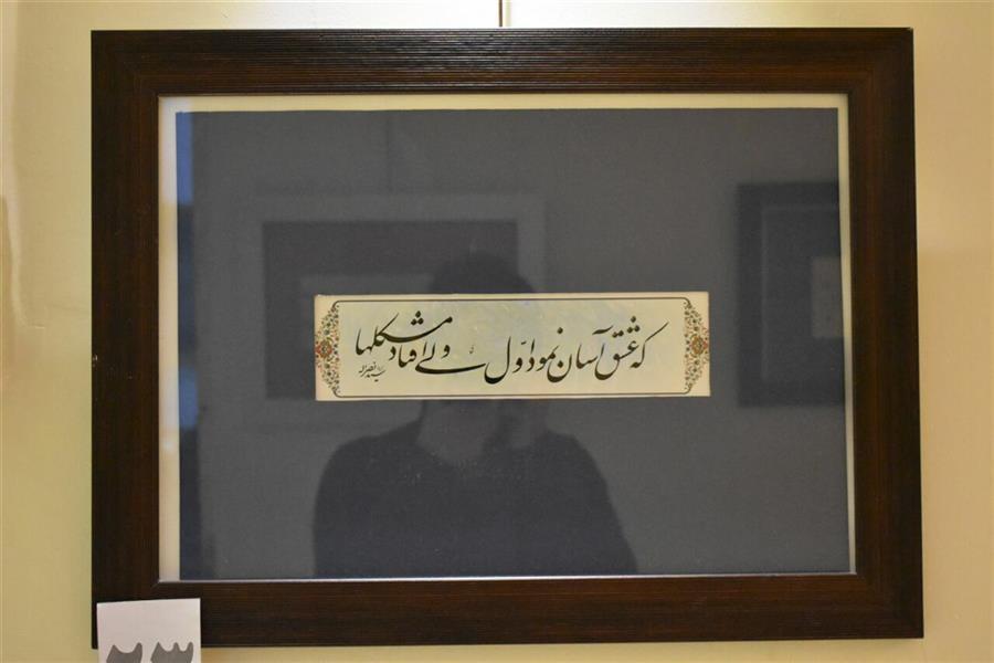 هنر خوشنویسی اشعار حافظ سید نصراله شاهرخی عاشقی شیوه رندان بلاکش باشد ابعاد اثر ۳۵×۵۰