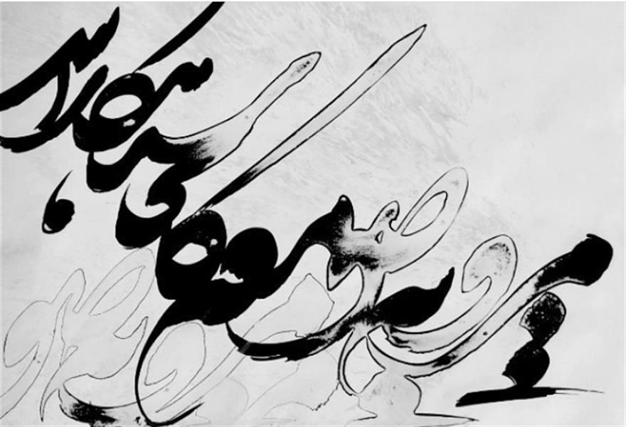 هنر خوشنویسی اشعار حافظ rezaasadi مرو به صومعه کانجا سیاهکارانند #حافظ#شکسته#صومعه ،۳۰*۵۰ ، جوهر روی مقوا