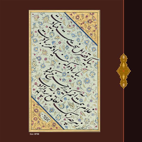 هنر خوشنویسی اشعار حافظ محمود نادری قطعه چلیپا همراه با تذهیب، روی کاغذ دست ساز #فروخته_شد