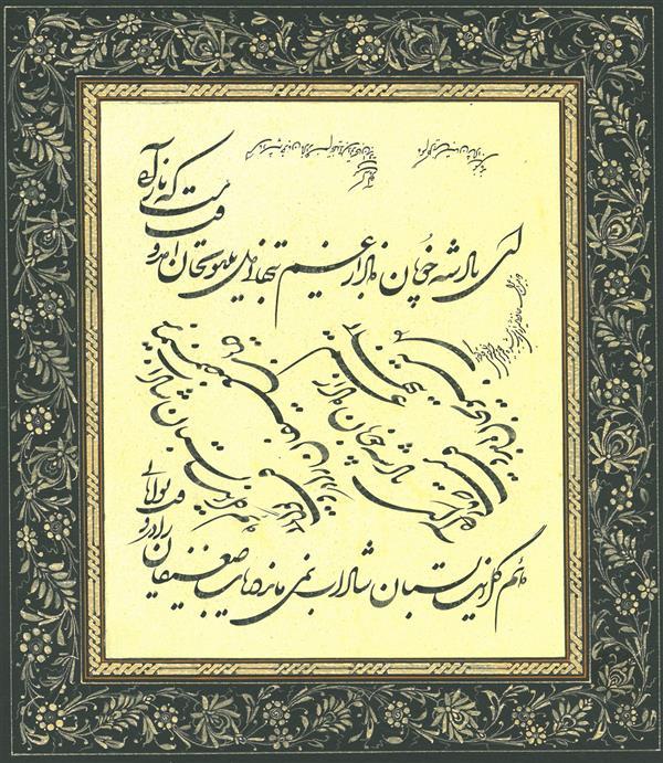 هنر خوشنویسی اشعار حافظ سیدطه میرحسین زاده