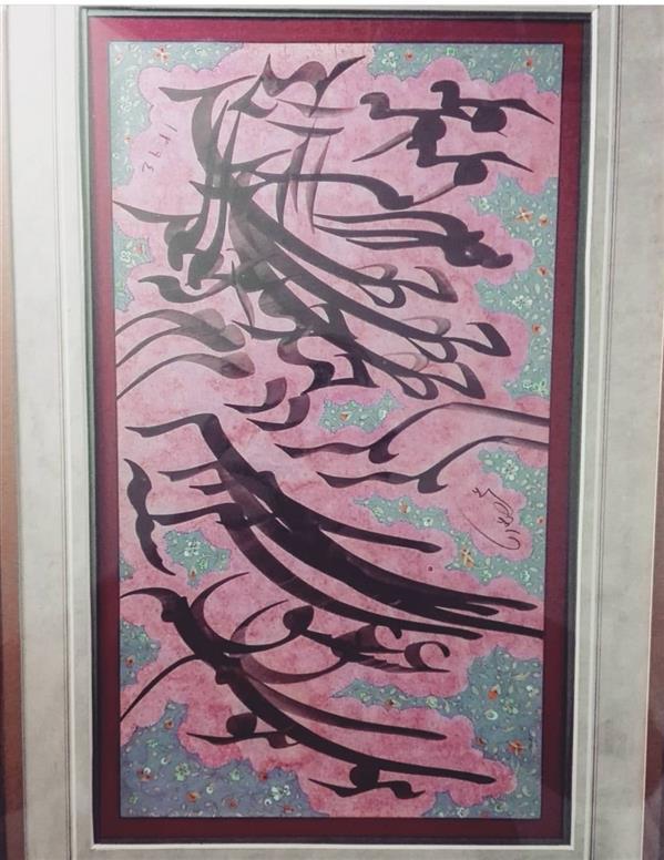 هنر خوشنویسی اشعار حافظ علیرضاعبادی قطعه سیاه مشق قلم یک سانت
