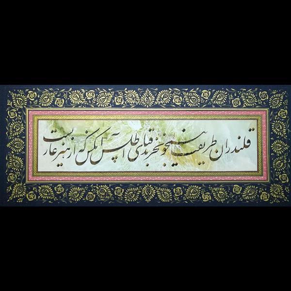 هنر خوشنویسی اشعار حافظ سارا عشقی کاغذ ابر و باد دستی قلم 5 میل سال 95