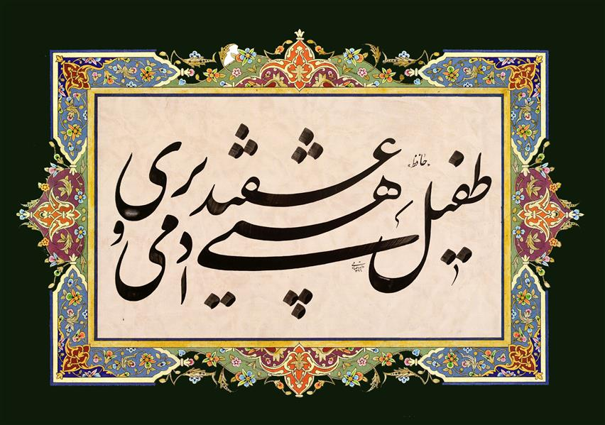 هنر خوشنویسی اشعار حافظ داود صادقی #حافظ طفیل هستی عشقند آدمی و پری  تحریر ۱۳۹۶