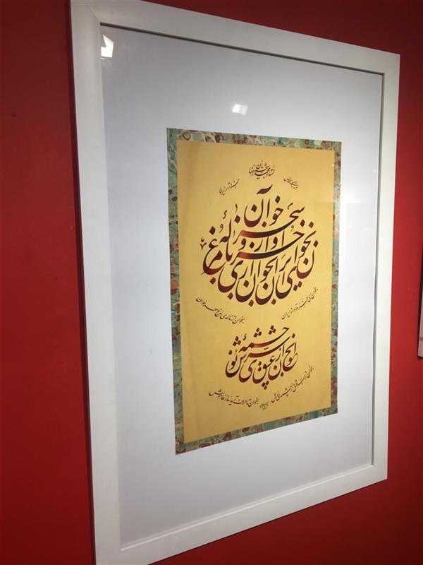 هنر خوشنویسی نمایشگاه بخوان ای خسرو آواز ایران 100honar نیما الیکایی 100 در 70