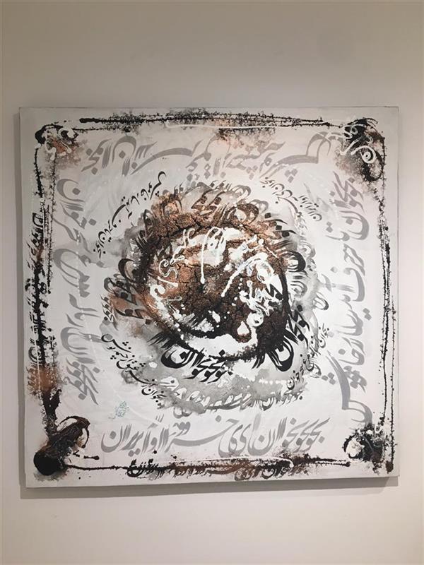 هنر خوشنویسی نمایشگاه بخوان ای خسرو آواز ایران 100honar اسحاق حنیفه 100 در 100