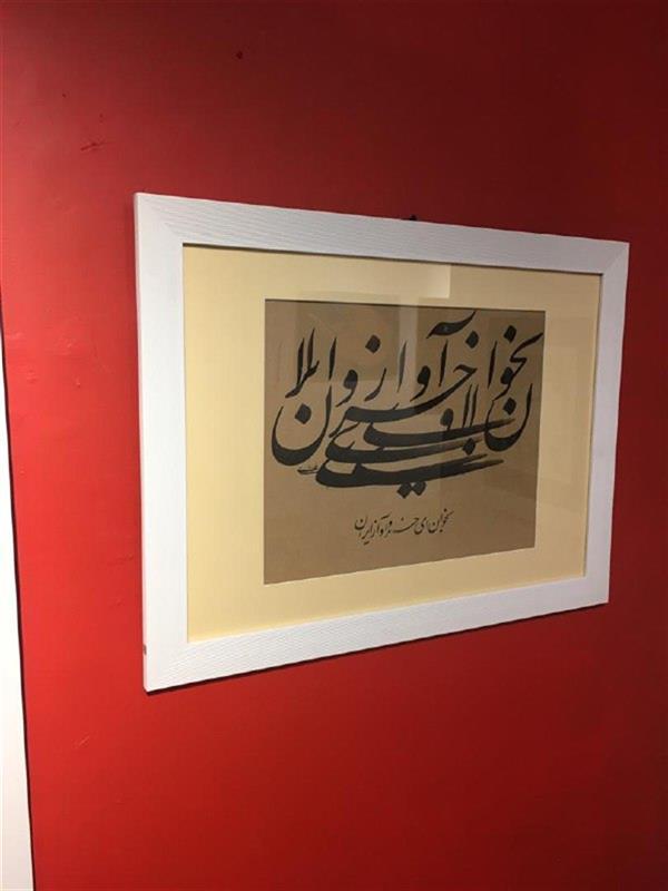 هنر خوشنویسی نمایشگاه بخوان ای خسرو آواز ایران 100honar مجید حری 50 در 70