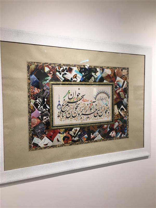 هنر خوشنویسی نمایشگاه بخوان ای خسرو آواز ایران 100honar پوریا خاکپور 100 در 70
