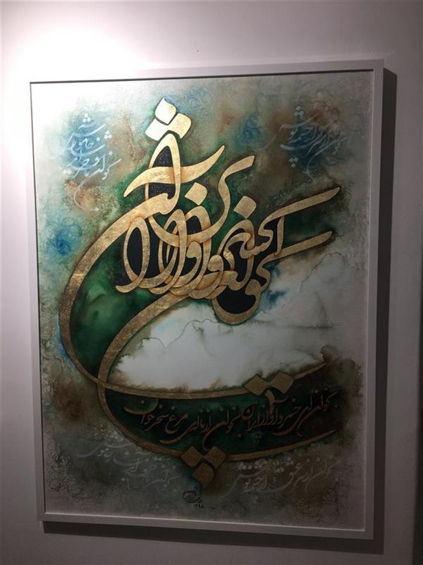 هنر خوشنویسی نمایشگاه بخوان ای خسرو آواز ایران 100honar یونس خانلرزاده 100 در 70