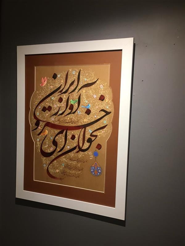 هنر خوشنویسی نمایشگاه بخوان ای خسرو آواز ایران 100honar کوروش مظفربیگی 50 در 70