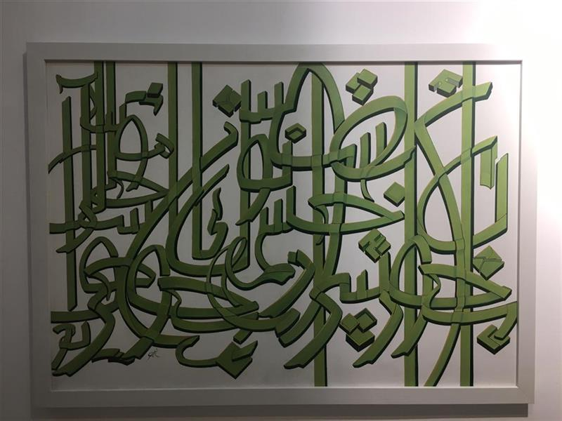 هنر خوشنویسی نمایشگاه بخوان ای خسرو آواز ایران 100honar رحیم حسن نائینی 100 در 70