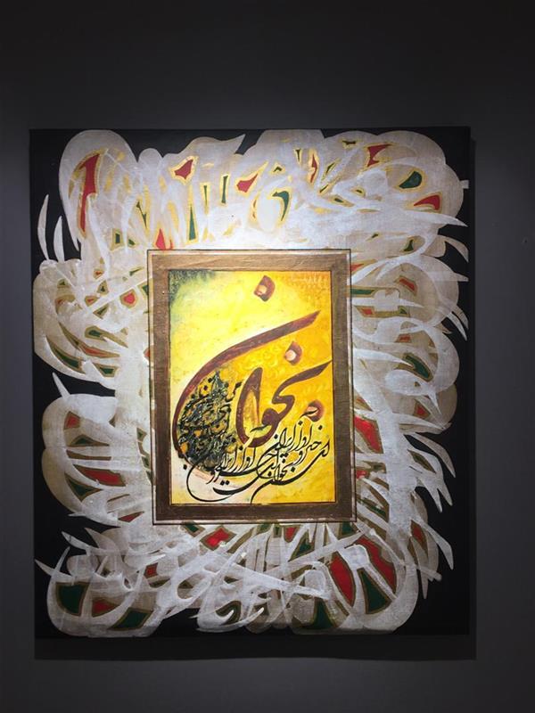 هنر خوشنویسی نمایشگاه بخوان ای خسرو آواز ایران 100honar محمدعلی سبزه کار 100 در 120