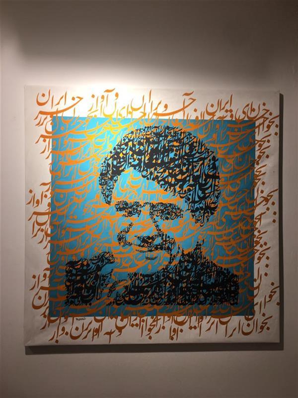 هنر خوشنویسی نمایشگاه بخوان ای خسرو آواز ایران 100honar ایرج شاهمرادی 100 در  100