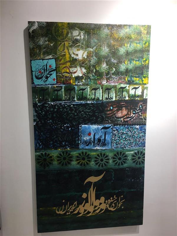 هنر خوشنویسی نمایشگاه بخوان ای خسرو آواز ایران 100honar جواد یوسف زاده